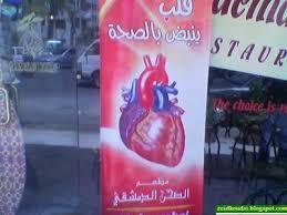 طعام صحي heart-s.jpg
